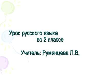 Урок русского языка во 2 классе Учитель: Румянцева Л.В.