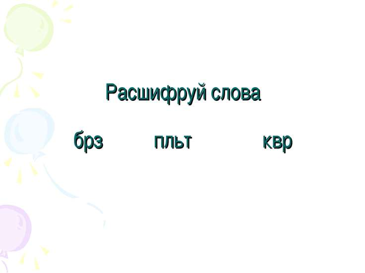Расшифруй слова брз пльт квр