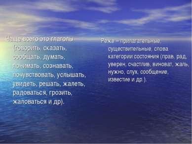 Чаще всего это глаголы (говорить, сказать, сообщать, думать, понимать, сознав...