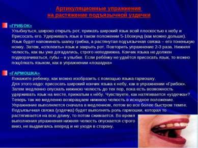 Артикуляционные упражнения на растяжение подъязычной уздечки «ГРИБОК» Улыбнут...