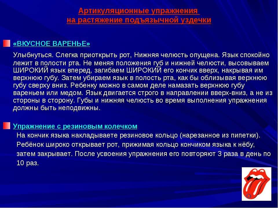 Артикуляционные упражнения на растяжение подъязычной уздечки «ВКУСНОЕ ВАРЕНЬЕ...