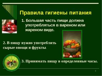 * Правила гигиены питания 1. Большая часть пищи должна употребляться в варено...