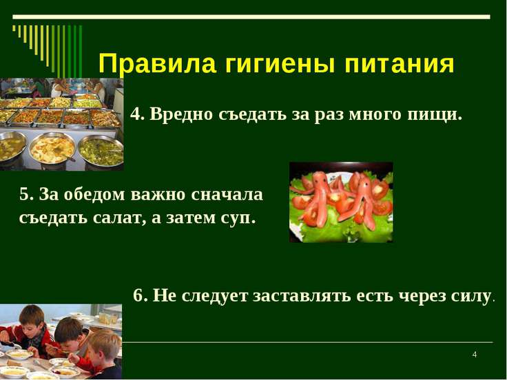 * Правила гигиены питания 4. Вредно съедать за раз много пищи. 5. За обедом в...