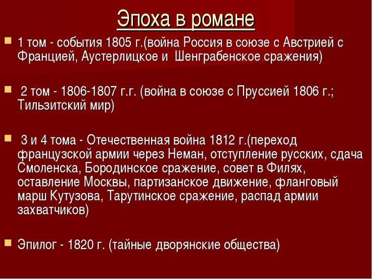 Эпоха в романе 1 том - события 1805 г.(война Россия в союзе с Австрией с Фран...
