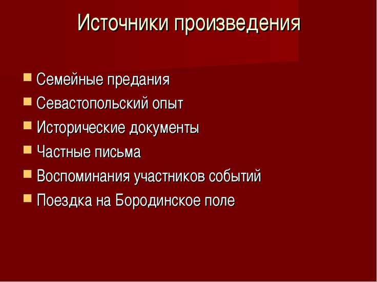 Источники произведения Семейные предания Севастопольский опыт Исторические до...