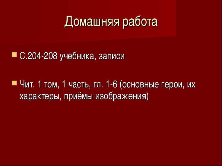 Домашняя работа С.204-208 учебника, записи Чит. 1 том, 1 часть, гл. 1-6 (осно...