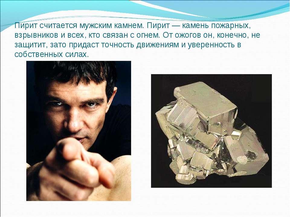 Пирит считается мужским камнем. Пирит — камень пожарных, взрывников и всех, к...