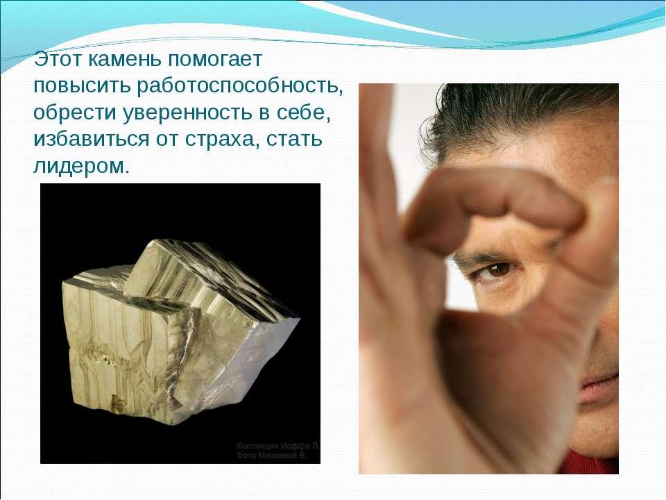 Этот камень помогает повысить работоспособность, обрести уверенность в себе, ...