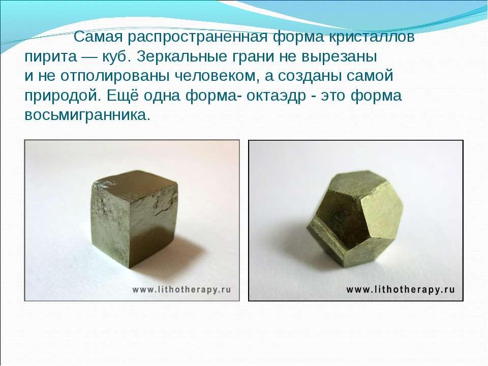 Самая распространенная форма кристаллов пирита— куб. Зеркальные грани невыр...