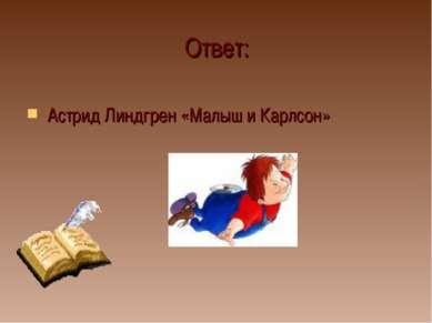 Ответ: Астрид Линдгрен «Малыш и Карлсон»