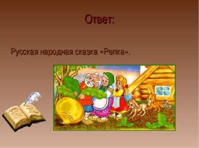 Ответ: Русская народная сказка «Репка».