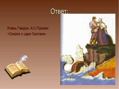 Ответ: Князь Гвидон, А.С.Пушкин «Сказка о царе Салтане»