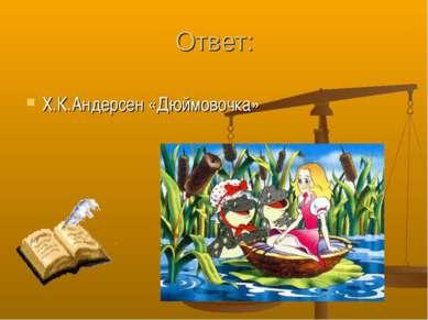 Ответ: Х.К.Андерсен «Дюймовочка»