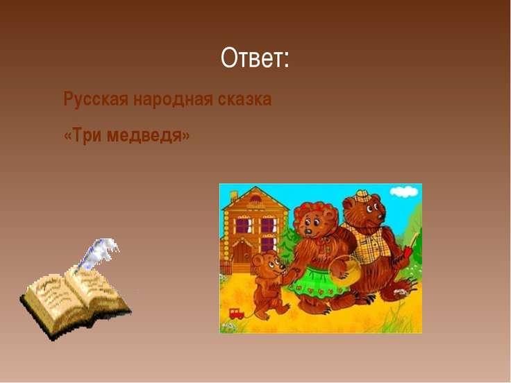 Русская народная сказка «Три медведя» Ответ: