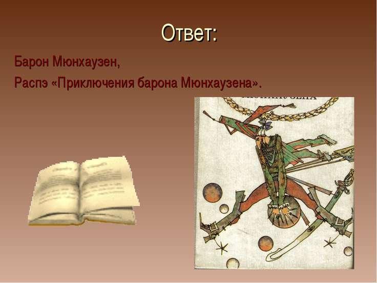 Ответ: Барон Мюнхаузен, Распэ «Приключения барона Мюнхаузена».