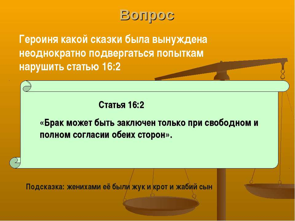 Вопрос Статья 16:2 «Брак может быть заключен только при свободном и полном со...
