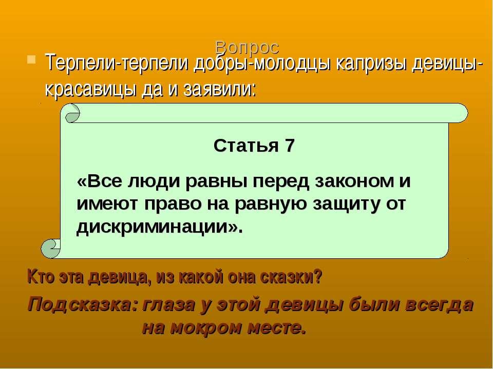 Вопрос Терпели-терпели добры-молодцы капризы девицы-красавицы да и заявили: К...