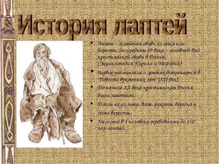 Лапти – плетёная обувь из лыка или бересты, до середины 19 века – основной ви...