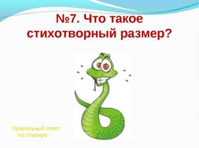 №7. Что такое стихотворный размер? Правильный ответ На главную