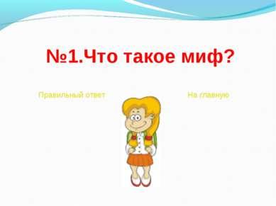 №1.Что такое миф? Правильный ответ На главную