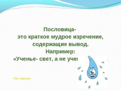 Пословица- это краткое мудрое изречение, содержащие вывод. Например: «Ученье-...