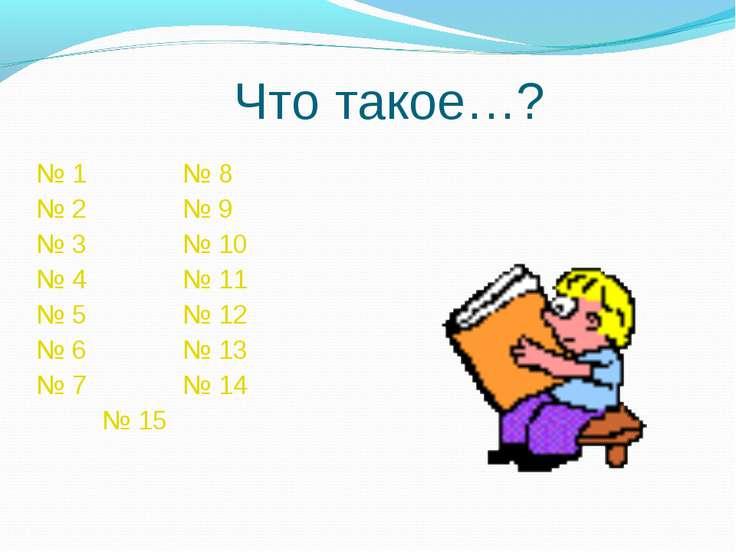 Что такое…? № 1 № 8 № 2 № 9 № 3 № 10 № 4 № 11 № 5 № 12 № 6 № 13 № 7 № 14 № 15