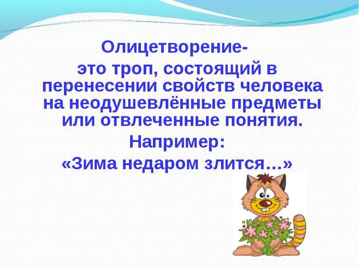 Олицетворение- это троп, состоящий в перенесении свойств человека на неодушев...