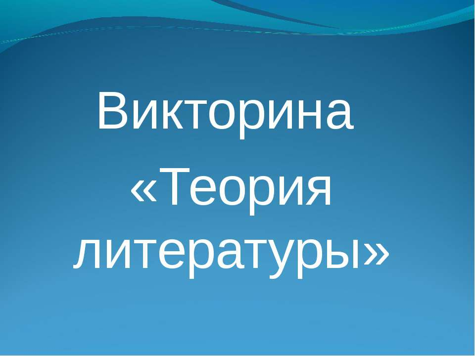 Викторина «Теория литературы»