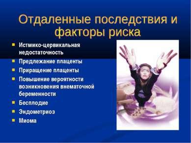 Истмико-цервикальная недостаточность Предлежание плаценты Приращение плаценты...