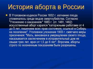 В Уголовном кодексе России 1832 г. изгнание плода упоминалось среди видов сме...