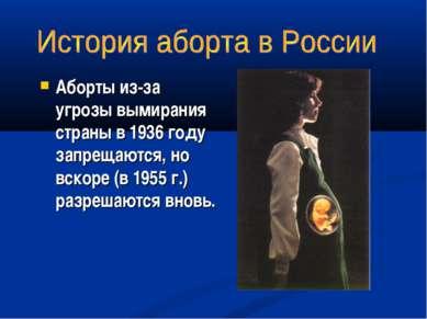 Аборты из-за угрозы вымирания страны в 1936 году запрещаются, но вскоре (в 19...