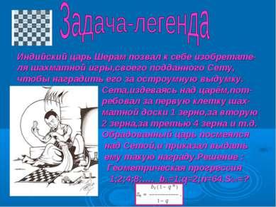 Индийский царь Шерам позвал к себе изобретате- ля шахматной игры,своего подда...