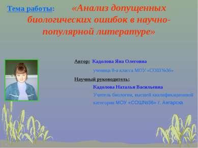 Тема работы: «Анализ допущенных биологических ошибок в научно-популярной лите...