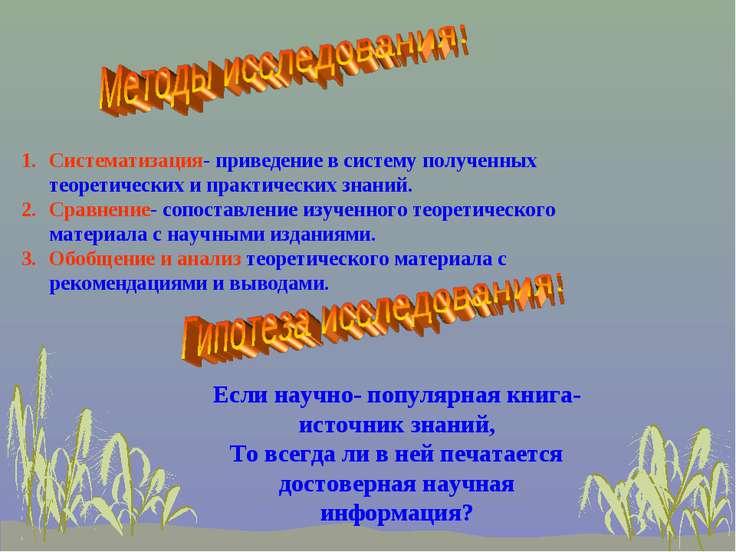 Систематизация- приведение в систему полученных теоретических и практических ...