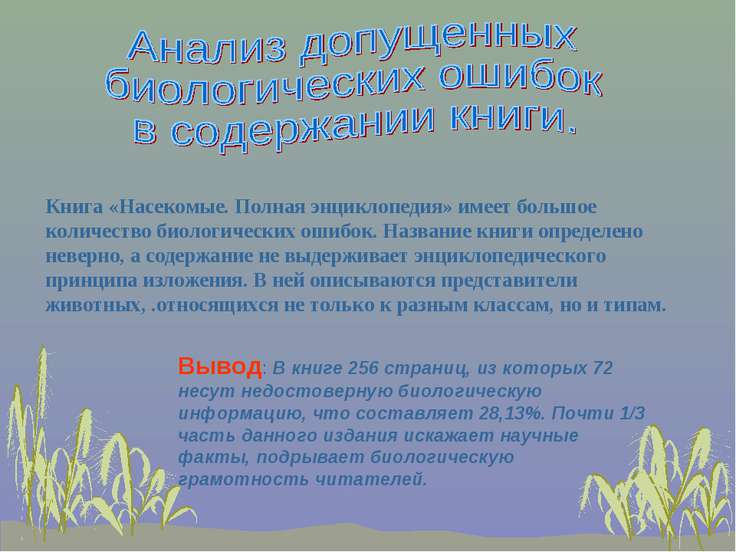 Книга «Насекомые. Полная энциклопедия» имеет большое количество биологических...