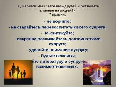 Д. Карнеги «Как завоевать друзей и оказывать влияние на людей?» 7 правил: - н...