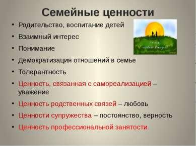 Семейные ценности Родительство, воспитание детей Взаимный интерес Понимание Д...