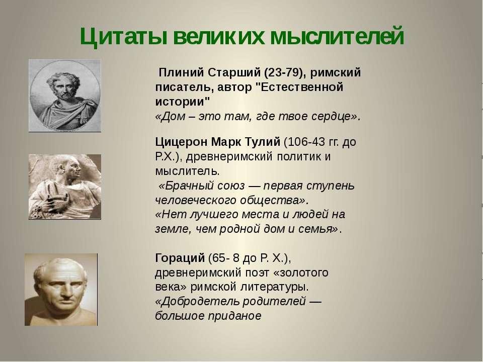 Цитаты великих мыслителей   Плиний Старший (23-79), римский писатель, авто...