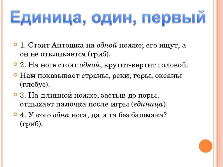 1. Стоит Антошка на одной ножке; его ищут, а он не откликается (гриб). 2. На ...