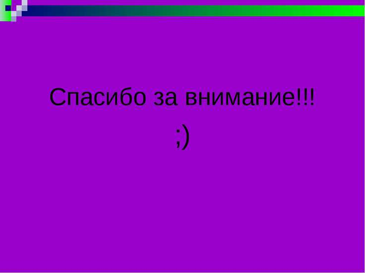 Спасибо за внимание!!! ;)