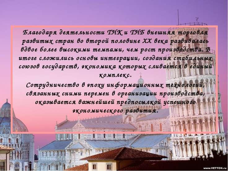 Благодаря деятельности ТНК и ТНБ внешняя торговля развитых стран во второй по...