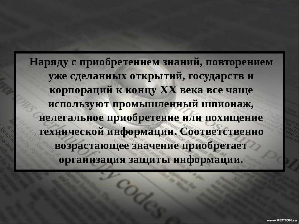 Наряду с приобретением знаний, повторением уже сделанных открытий, государств...