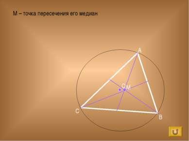 О М – точка пересечения его медиан М A B C