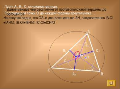 О М A B C H C1 A1 B1 Пусть А3, В3, С3 основания медиан. А3 В3 С3 Расстояние о...