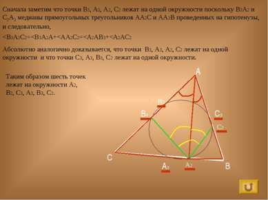 B C А3 В3 A А2 С2 Сначала заметим что точки В3, А3, А2, С2 лежат на одной окр...