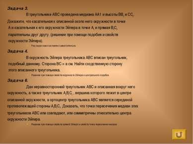 Задача 3. В треугольнике ABC проведена медиана АА1 и высоты ВВ2 и СС2. Докажи...