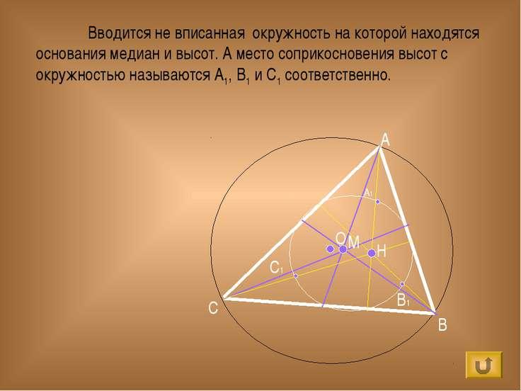 О М A B C H Вводится не вписанная окружность на которой находятся основания м...