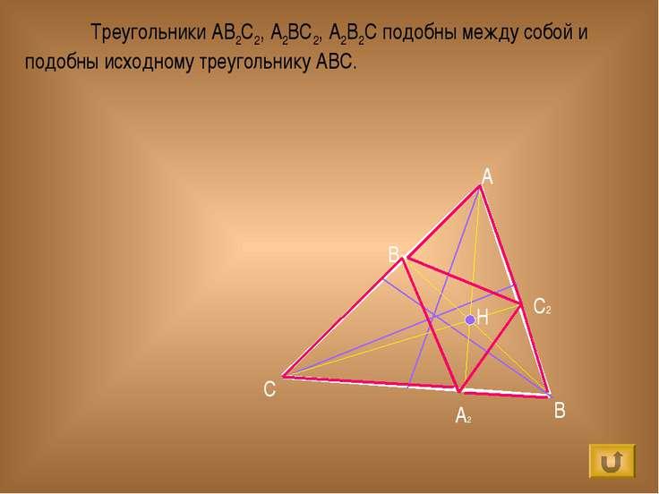 Треугольники АВ2С2, А2ВС2, А2В2С подобны между собой и подобны исходному треу...