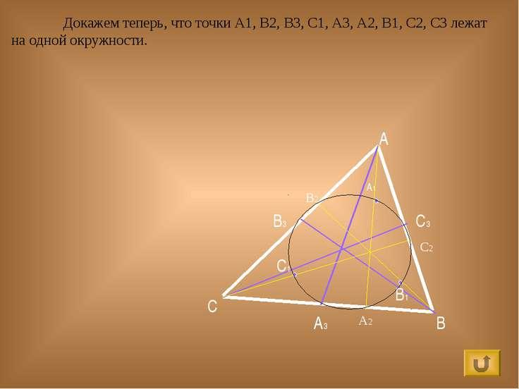 B C C1 A1 B1 А3 В3 С3 A В2 А2 С2 Докажем теперь, что точки А1, В2, В3, С1, А3...