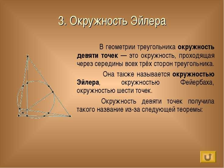 3. Окружность Эйлера В геометрии треугольника окружность девяти точек — это о...